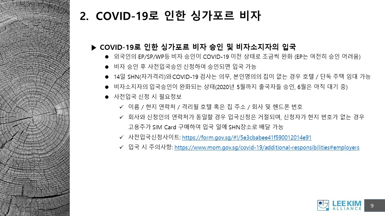 COVID-19 으로 인한 싱가포르 비자 관련 세미나