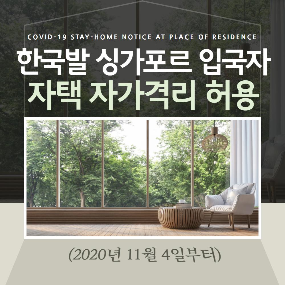 한국발 싱가포르 입국자 자택 자가격리 허용.jpg