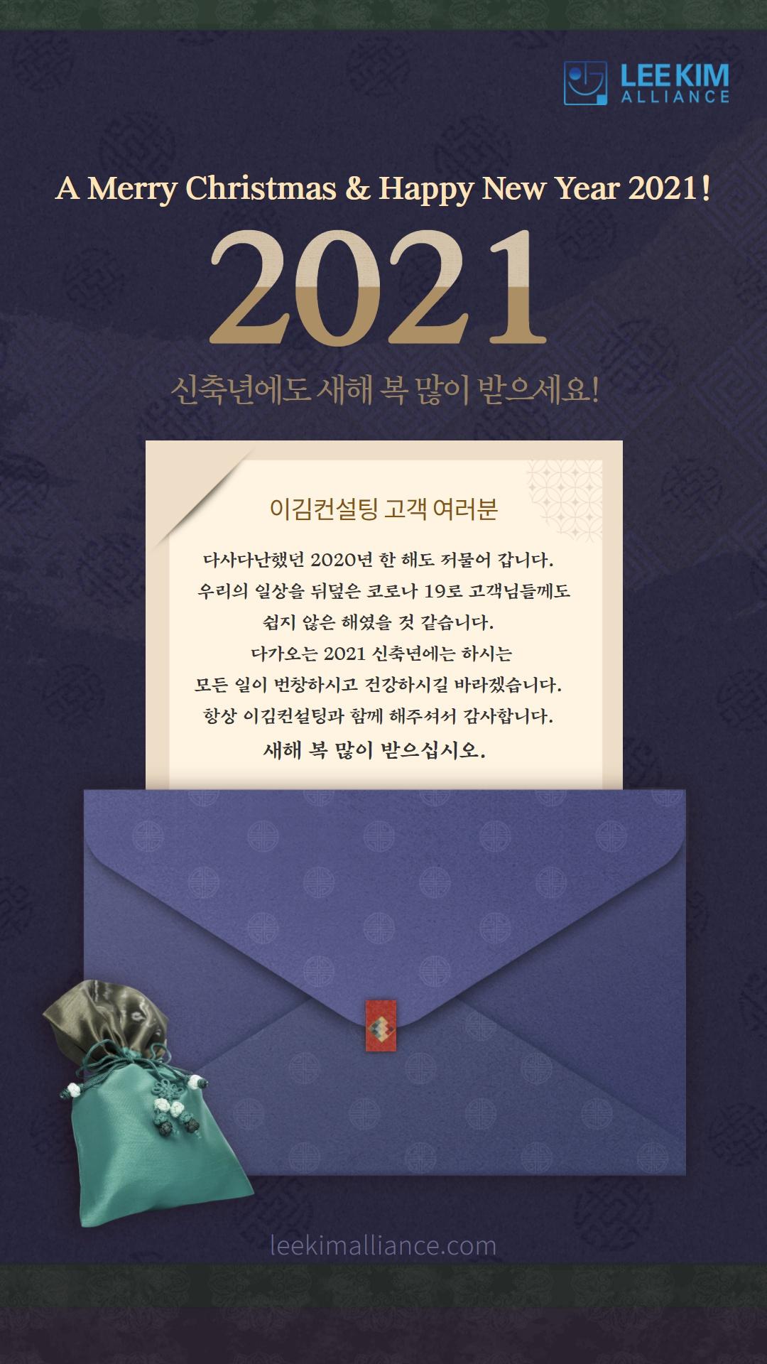 2020_SEASON_GREETINGS_LEE_KIM.jpg