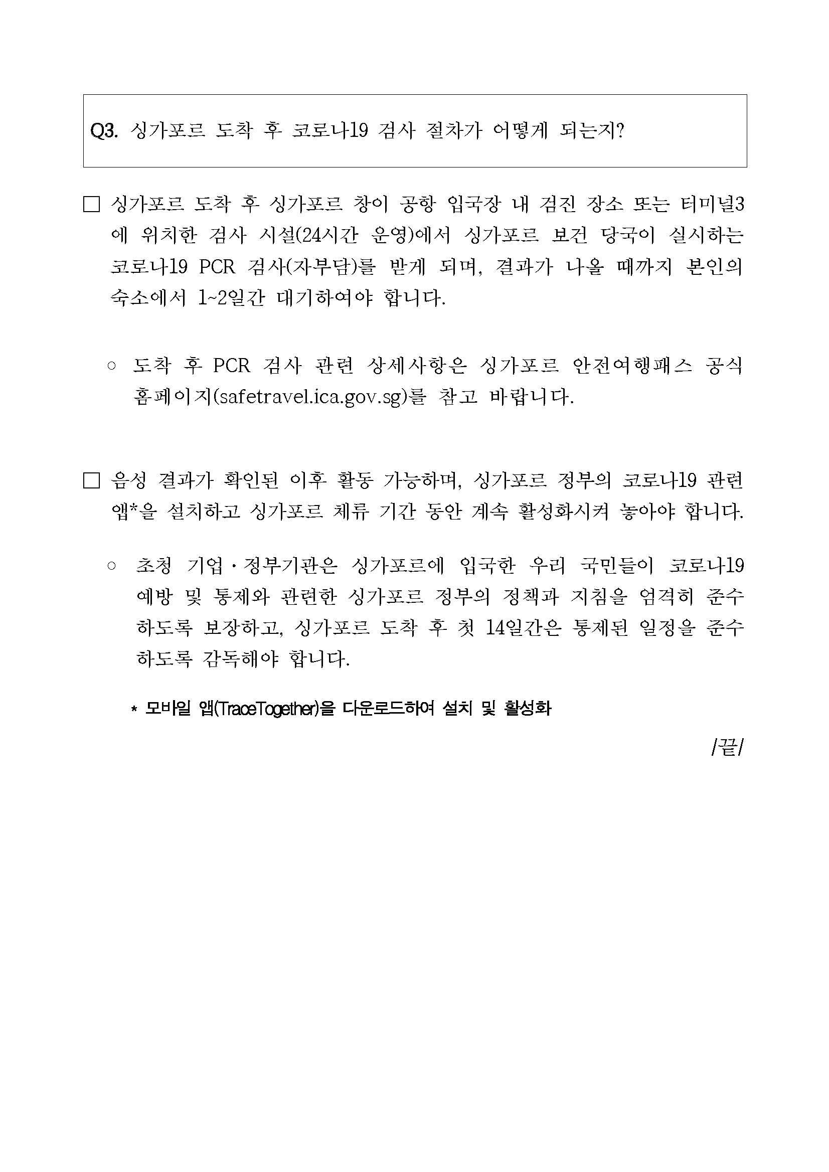 20-497 한-싱가포르 외교장관 통화 보도자료_Page_6.jpg