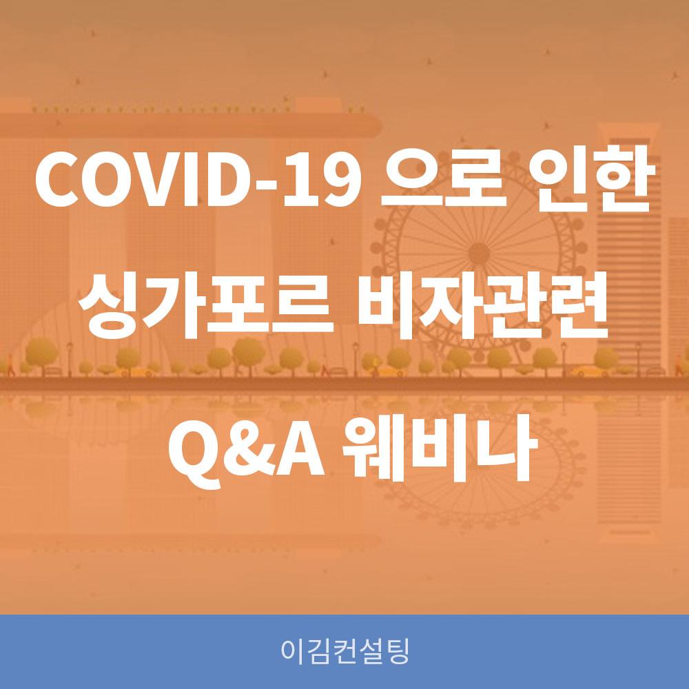 COVID-19-VISA.jpg