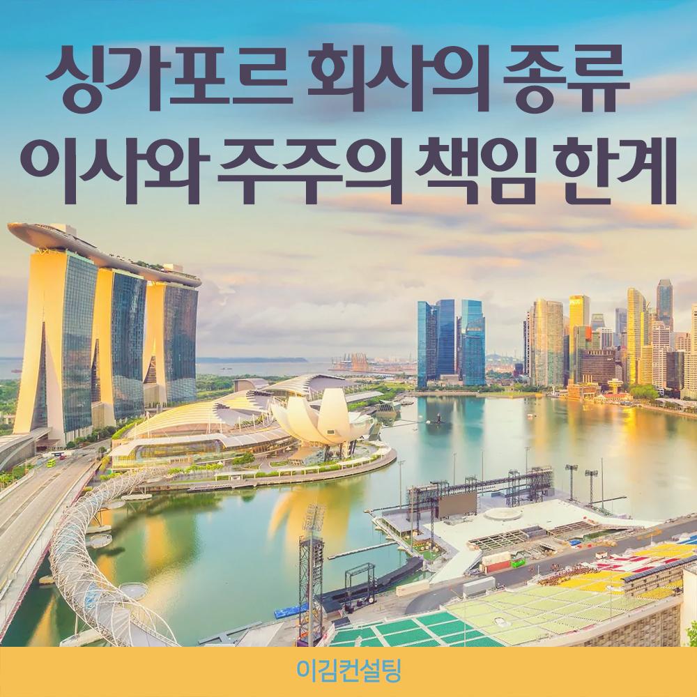 싱가포르-회사의-종류-및-이사와-주주의-책임-한계.jpg
